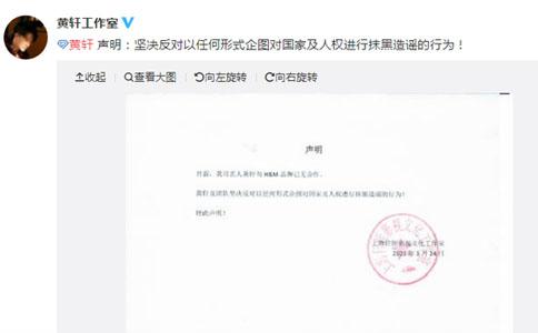 HM事件后,发生了什么,已有至少28位中国艺人发布相关终止合作声明