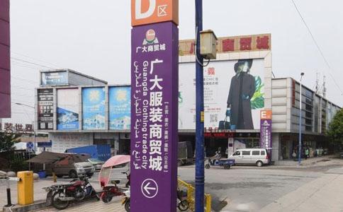 广大服装商贸城,广大服装批发市场介绍及地址